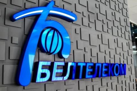 """""""Белтелеком"""" с 25 января повышает тарифы на некоторые услуги"""
