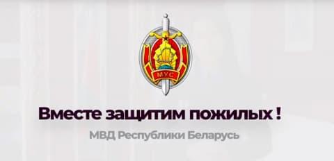 """МВД Республики Беларусь: """"Излюбленной мишенью аферистов являются люди преклонного возраста"""""""