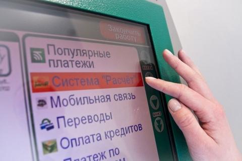 Нацбанк планирует внедрить в ЕРИП сервис по возврату платежей