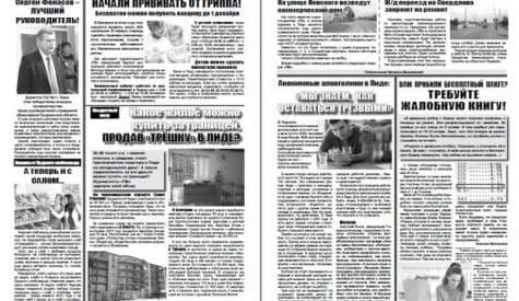 «Принеманские вести»:анонс№ 41 от 11 октября