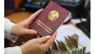 Фонд социальной защиты населения: изменения по ведению трудовых книжек для работодателей-физических лиц