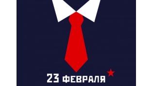 23 февраля - День защитников Отечестваи Вооруженных Сил Республики Беларусь!