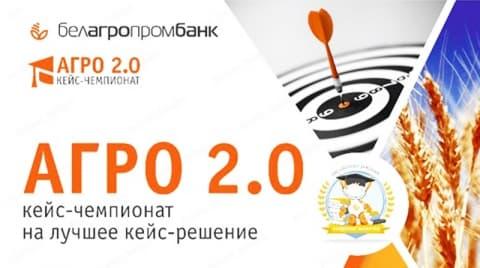 Белагропромбанк проведет кейс-чемпионат «Агро 2.0» для студентов всех вузов страны!