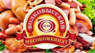 В Лиде открывается фирменный магазин  Волковысского мясокомбината